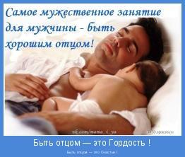 Быть отцом — это Счастье !