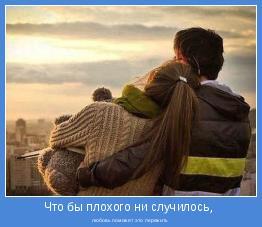 любовь поможет это пережить