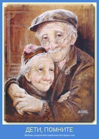 Любовь родителей наиболее бескорыстна