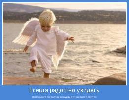 маленького ангелочка и на душе становится теплее