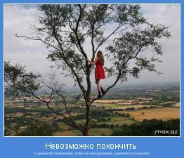 с одиночеством вовне, пока не преодолеешь одиночество внутри