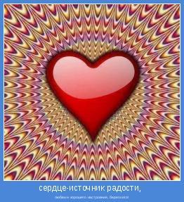 любви и хорошего настроения, береги его!