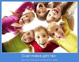 -залог счастливой жизни, ростите деток в любви