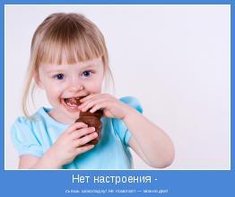 съешь шоколадку! Не помогает — можно две!