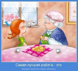 бабушкина. Играй себе и играй с ребёнком! ))