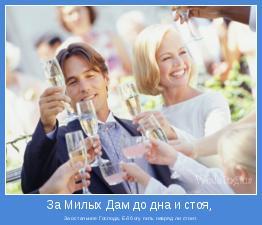 За остальное Господа, Ей богу пить навряд ли стоит.