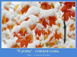 """""""Пора..."""" - шепнула вслед зима."""