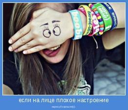 нарисуй хорошее)))