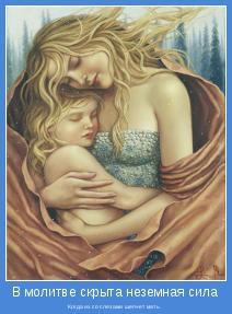Когда их со слезами шепчет мать.