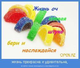 остаётся только восхищаться и наслаждаться )))