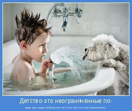 воды для радости!Взрослея,не стоит себя в этом ограничивать!