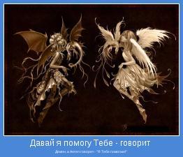 "Демон, а Ангел говорит - ""Я Тебе помогаю!"""