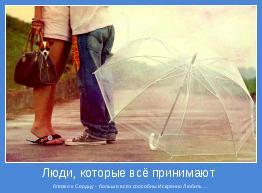 близко к Сердцу - больше всех способны Искренно Любить ...