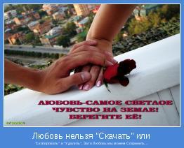 """""""Скопировать"""" и """"Удалить"""", Зато Любовь мы можем Сохранить..."""