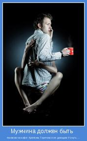 похожим на кофе: Крепким, Горячим и не дающим Уснуть ...
