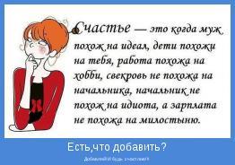 Добавляй!И будь счастлив!!!