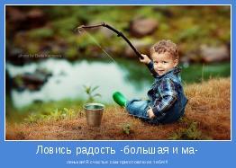 ленькая!Я счастье сам приготовлю из тебя!!!