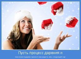 получения подарков приносит вам радость весь следующий год!