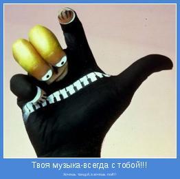 Хочешь танцуй,а хочешь пой!!!