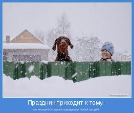 кто его ждёт!Он уже на подходе-при любой погоде!!!