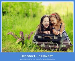 довольный собою ум, чистый и добрый характер.