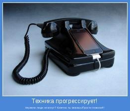 Неужели люди не могут? Конечно ты можешь!Просто-позвони!!!