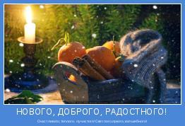 Счастливого,теплого, лучистого!Светлого,яркого,волшебного!