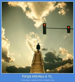 что делаешь, правильный путь находится сам