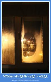 достаточно просто выглянуть в окно...