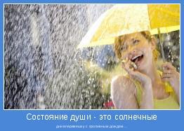 дни вперемешку с проливным дождем ...