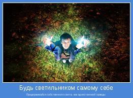 Придерживайся собственного света, как единственной правды