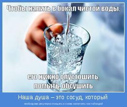 необходимо регулярно очищать и снова наполнять чистой водой