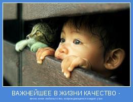 вечно юное любопытство, возрождающееся каждое утро