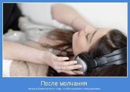 музыка ближе всего к тому, чтобы выразить невыразимое.