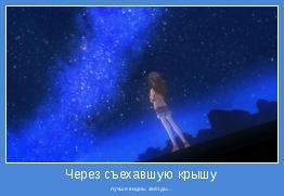 лучше видны звёзды...