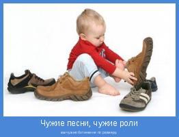 как чужие ботинки не по размеру.