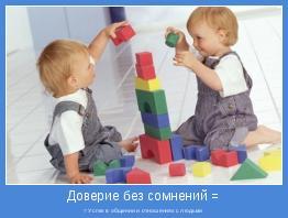 = Успех в общении и отношениях с людьми