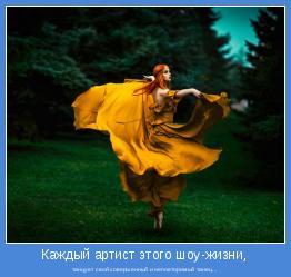 танцует свой совершенный и неповторимый танец...