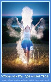 сердце, обрати внимание,где бродит твой ум в минуты мечтаний