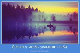 нужны молчаливые дни...