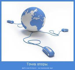 Дайте нам Интернет - мы перевернём мир!