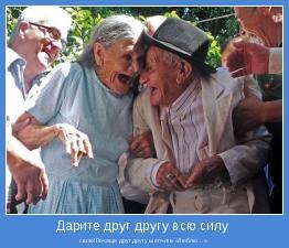 свою!Почаще друг другу шепчите «Люблю…».
