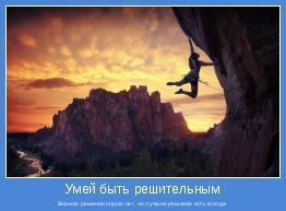 Верного решения порою нет, но лучшее решение есть всегда