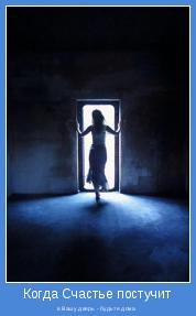 в Вашу дверь - будьте дома