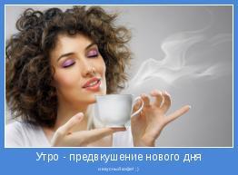 и вкусный кофе! ;)