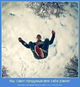 Освободи себя,вдохни жизнь и пойми, что ты можешь все!