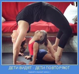подавайте хороший пример :)
