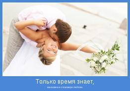 как важна в этом мире любовь