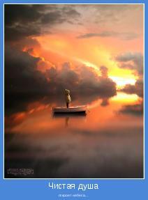 откроет небеса...