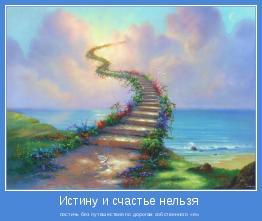 постичь без путешествия по дорогам собственного «я».